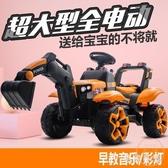 兒童挖掘機 兒童電動挖掘機玩具車可坐人超大號充電挖土機挖機勾機工程車童車『毛菇小象』