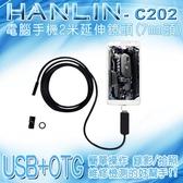 HANLIN-C202 防水兩用USB+OTG電腦手機2米延伸鏡頭(7mm頭)