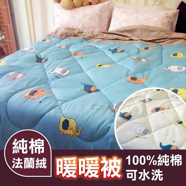 純棉法蘭絨暖暖被【象寶寶】AB版設計、透氣、親膚舒適