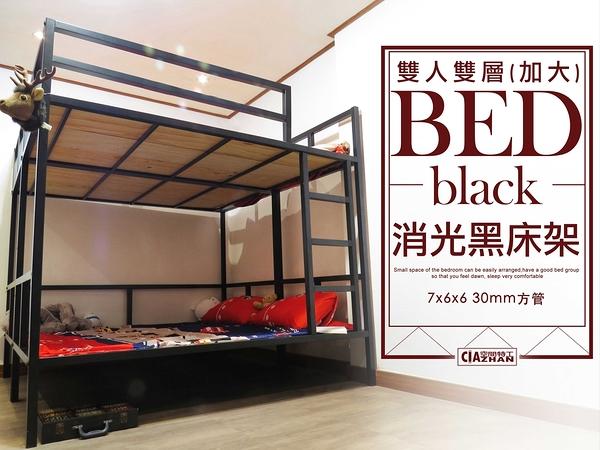 免運【空間特工】6尺六尺 30mm鐵管 設計款床架 輕量化骨架/上下舖/床組 雙人雙層(加大)床架組T3F609