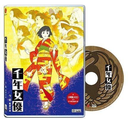 (日本動畫) 千年女優 DVD - 高畫質重刻版※附千年手解手冊 (Millennium Actress)