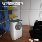 JHS家用除濕機抽濕機除濕器大功率地下室亁燥機靜音抽濕器吸濕器 ATF 電壓:220v 魔法鞋櫃
