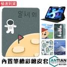 帶筆槽彩繪平板皮套 ipad 10.2 Air 3 4 Pro 10.5 10.9 11 2020 2021 卡通 智慧休眠 支架 保護殼 保護套