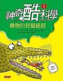 書立得-神奇酷科學4:動物的狩獵絕招