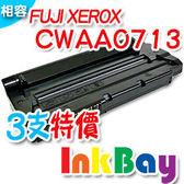 FUJI XEROX CWAA0713 相容環保碳粉匣(一組3支) 【適用】3110/3116/3117/3119/3150/3210