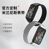 華為手環6表帶金屬榮耀6腕帶NFC版智能運動手表配件定制米蘭磁吸真皮編織硅膠潮流 探索先鋒