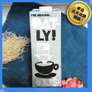 【瑞典Oatly】咖啡師燕麥奶(原味)1000ml/瓶   OS小舖