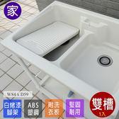 水槽 洗手台 洗碗槽【FS-LS005WH】日式穩固耐用ABS塑鋼雙槽式洗衣槽(白烤漆腳架)-1入