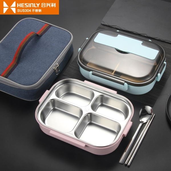 304不銹鋼飯盒便當盒保溫學生食堂分格便攜分隔型上班族餐盒套裝 【618特惠】