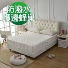 床墊 獨立筒 頂級飯店用-3M防潑水+防蠻抗菌+側邊強化-蜂巢式獨立筒床墊(厚22cm)雙人5尺-$4399