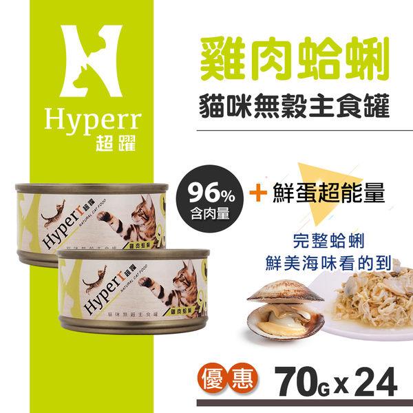 【SofyDOG】HYPERR超躍 貓咪無穀主食罐-雞肉蛤蜊70g(24件組)貓罐 罐頭 鮮食
