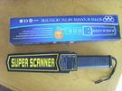 手持式金屬探測器 保安專用配置 MD-3...