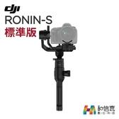 【和信嘉】DJI RONIN-S 如影S (標準版) 相機手持穩定器 單反/微單用 三軸 台灣公司貨 原廠保固
