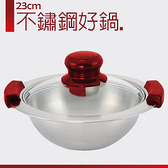 金德恩 台灣製造 不鏽鋼好鍋-23CM