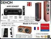 盛昱音響-法國 FOCAL Chorus 716 + CC700 + WWS-65 + AVR-S540BT 有現貨可自取
