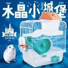 倉鼠籠 倉鼠籠子 小城堡 鼠籠雙鼠 雙層 小用品的超大別墅透明套裝買送TW【快速出貨八折鉅惠】