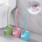 馬桶刷套裝衛生間清潔刷家用洗廁所蹲坑的刷子無死角坐便刷 微愛家居