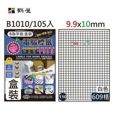 鶴屋#110 B1010 三用電腦標籤 609格 105張/盒 白色/9.9x10mm