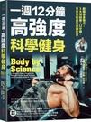 一週12分鐘,高強度科學健身:翻轉健身模式,5大訓練×12分鐘,革命...【城邦讀書花園】