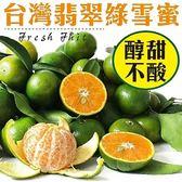 【果之蔬-全省免運】台灣翡翠綠雪蜜X1箱(5斤±10%%含箱重/箱)