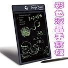 彩色液晶手寫板 液晶電子手寫板 繪畫板 ...