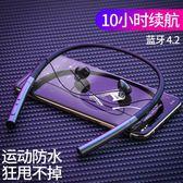 原裝跑步運動藍芽耳機無線耳塞式重低音7plus/8P超長待機頭戴適用 NMS小明同學
