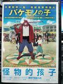 挖寶二手片-P00-173-正版DVD-動畫【怪物的孩子 國日語】-日本動畫年度代表作