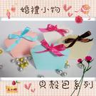 婚禮小物 貝殼包系列 (粉紅/25入) 自行DIY組合【合迷雅好物超級商城】