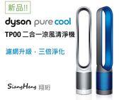 [恆隆行公司貨] Dyson Pure Cool 二合一涼風空氣清淨機TP00最後一台鐵藍色~