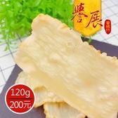 【譽展蜜餞】澎湖大捲片 120g/200元