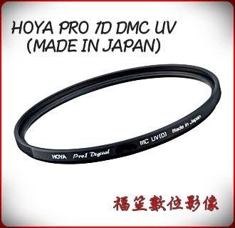 【福笙】HOYA PRO 1D DMC UV 49mm 廣角薄框 多層鍍膜保護鏡 (立福公司貨) CANON 50mm F1.8mm STM 適用