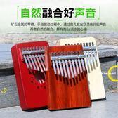 拇指琴卡林巴琴10音8音非洲手指琴kalimba母指手撥鋼琴樂器卡林吧   電購3C