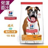 Hills 希爾思 1127HG 成犬 低卡 雞肉與大麥 15kg 寵物 狗飼料 送贈品【免運直出】