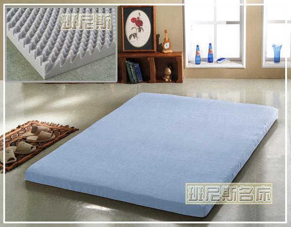 【班尼斯國際名床】~【5x6.2呎x7.5公分波浪惰性記憶矽膠床墊(日本原料)~附3M鳥眼布套】