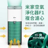 米家空氣淨化器F1複合濾心 米家空氣淨化器濾心 米家空氣清淨機濾心