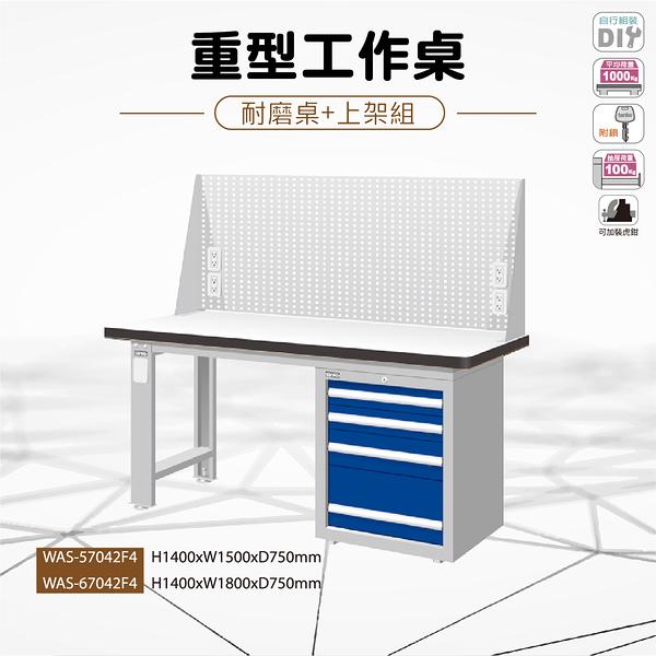 天鋼 WAS-67042F4《重量型工作桌》上架組(單櫃型) 耐磨桌板 W1800 修理廠 工作室 工具桌
