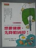 【書寶二手書T8/養生_ZIA】想要健康,先降膽固醇!_渡邊孝