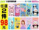 卡通童巾【多件優惠】冰雪奇緣/佩佩豬/喬...