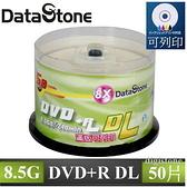 ◆免運費◆DataStone 空白光碟片 正A級 DVD+R 8X DL 8.5GB 珍珠白滿版可印片 (50片布丁桶X2) 100PCS