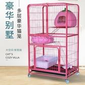 貓籠 貓籠子家用室內貓別墅大號寵物超大自由空間三層雙層清倉貓咪用品YJT