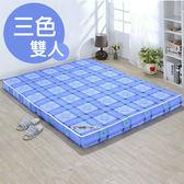 莫菲思 高透氣鋪棉兩折雙人床墊(三色可選)