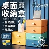 「指定超商299免運」桌面收納盒 抽屜收納盒 化妝品收納 文具收納 書桌收納 置物盒 【F0501】