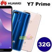 華為 HUAWEI Y7 Prime ◤0利率,送好禮◢ 5.99吋八核心手機(3G/32G)
