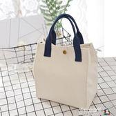 日式純色文藝便當袋包飯盒包手提袋保溫袋布藝女包帆布簡約手拎包 魔方數碼館
