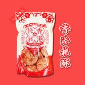 台灣 正福堂 香港桃酥 325g 蛋素 糕餅 零食