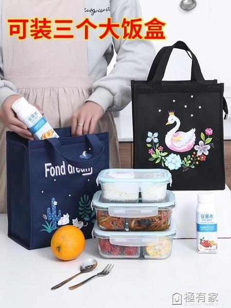 鋁箔加厚裝飯盒保溫袋帆布帶飯菜便當包上班帶飯的手提袋子便當包 極有家