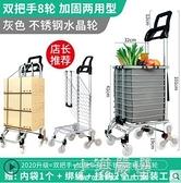 買菜車小拉車老人家用輕便攜購物折疊拉桿拉貨拖車爬樓梯手拉推車CY『小淇嚴選』
