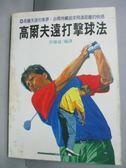 【書寶二手書T3/體育_HNG】高爾夫遠打擊球法_大坤出版社
