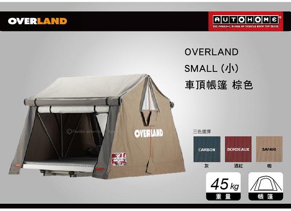 ||MyRack|| OVERLAND SMALL 棕色 車頂帳含梯 小 露營 戶外 登山 休閒 休旅車 帳篷 汽車露營