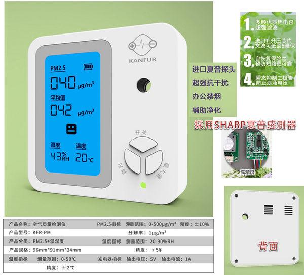 PM2.5細懸浮微粒檢測儀☆PM2.5檢測器 測試儀 測試器☆檢測PM2.5/平均值/溫度/濕度